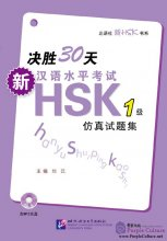 Prepare for New HSK Simulated Tests in 30 days: Level 1