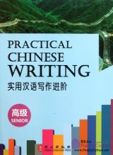 Practical Chinese Writing: Senior