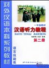 Chinese Listening Course vol.2 - Textbook (Grade 1)