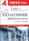 Go for Chinese: Elementary Level Vol 4