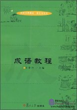 Idiom Course (International Chinese Textbooks ? Vocabulary and Culture Series)