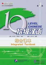 Ten Level Chinese (Level 3): Integrated Textbook (Used copy)