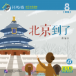 Smartcat Graded Chinese Readers (For Kids): We've Arrived in Beijing (Level 4, Book 8)