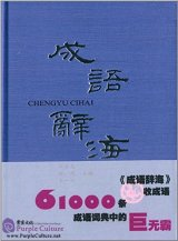 Comprehensive Dictionary of Chinese Idioms 成语辞海 Chengyu Cihai