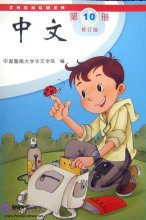 Zhong Wen / Chinese Textbook Vol 10 (PDF) (Revised Edition)
