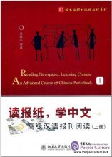 Reading Newspapers, Learning Chinese: An Advanced Course of Chinese Periodicals I (with 1 MP3)