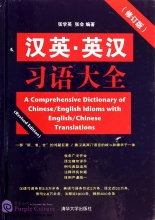 A Comprehensive Dictionary of Chinese Idioms with English Translations and English Idioms with Chinese Translations (Revised Edition)