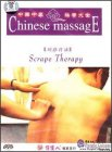 DVD: Chinese massage: Scraping Therapy (Soundtrack: Mandarin, Subtitle: Simplified Chinese/ English)