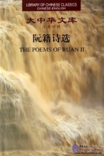 The Poems of Ruan Ji