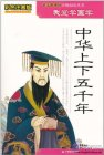 I Love Learning Guoxue: A History of 5000 Years