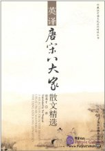 A Selection From The Eight Great Prose Masters of the Tang and Song Dynasties (Chinese and English)