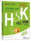 HSK Breakthrough (2nd Edition) Vocabulary Level 4
