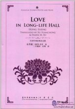 Love in Long-life Hall