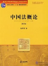 Concise Chinese Law (2007)