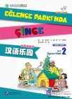 Chinese Paradise (2nd Edition) (Turkish Edition) Textbook 2