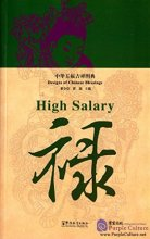 Designs of Chinese Blessings: High Salary
