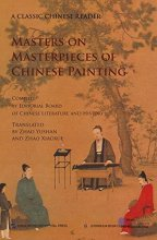 Masters on Masterpieces of Chinese Painting