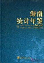 Hainan Statistical Yearbook 2012
