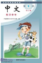 Zhong Wen / Chinese Instructor's Manual Vol 6 (PDF) (Revised Edition)