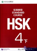 HSK Standard Course 4B - Reference Answers for Exercises in Textbook (in PDF)