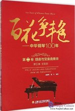 100 Years of Chinese Piano Music: Vol II Suites and Variations Book III: Variations
