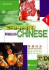 Step by Step Chinese Series - Intermediate Reading Ⅰ