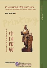 Chinese Printing - A Window to Chinese Civilization and Culture