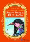 Illustrated Famous Chinese Myths Series: Jingwei Trying to Fill Up the Sea