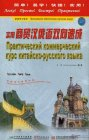 Speed up Business Chinese(Russian Version) (1 Book + 1 CD + 1 CD-Rom)