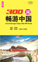 Travel through China with 300 Words