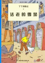 The Adventures of Tintin: IGARS OF THE PHARAOH (Chinese Edition)