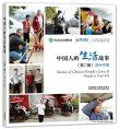 Stories of Chinese People's Lives II - People in Their 40s