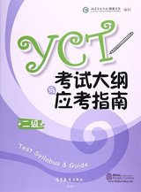 YCT Test Syllabus & Guide Level 2 (2016 version)