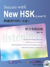Success with New HSK (Leve 5) Simulated Listening Tests