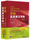 A New English-Chinese Dictionary (Fifth Edition)