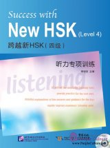 Success with New HSK (Leve 4) Simulated Listening Tests