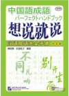 Say It Now: A Complete Handbook of Chinese Idioms (Japanese Edition)