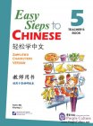 Easy Steps to Chinese 5: Teacher's book