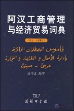 Arabic - Chinese Economics and Management Dictionary