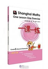 Shanghai Maths One Lesson One Exercise: Grade 5 (Second Semester)