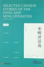 SELECTED CHINESE STORIES of the SONG and MING DYNASTIES (CHINESE-ENGLISH)