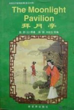 Chinese Ancient Love Story: The Moonlight Pavilion (English-Chinese)