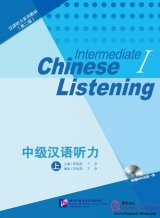 Intermediate Chinese Listening (2nd Edition) I (with Listening Scripts and Reference Answers, MP3)