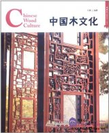 Chinese Wood Culture