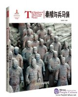 Chinese Red: The Mausoleum of Qin Shi Huang and Terracotta Warriors