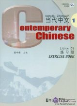 Contemporary Chinese Exercise Book Ⅰ