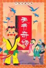 Stories of Chinese Classic Cartoon: Secrets of the Heavenly Book