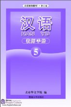 Hanyu Chinese Teacher's Book 5 (PDF)