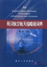 An English-Chinese Dictionary of Aerospace Abbreviations and Acronyms