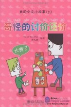 My Little Chinese Story Books (7): Strange Bargaining (Story Book + CD-Rom).